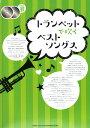 トランペットで吹くベストソングス カラオケCD2枚付 シンコーミュージック