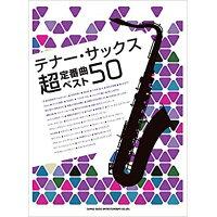 テナーサックス超定番曲ベスト50 シンコーミュージック
