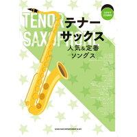 楽譜 テナー・サックス人気&定番ソングス カラオケCD2枚付
