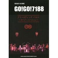 楽譜 バンドスコア GO!GO!7188 アコースティック・ベスト~ライブ・バージョン~ バンドスコアゴーゴーナナイチハチハチアコースティックダイサクセン