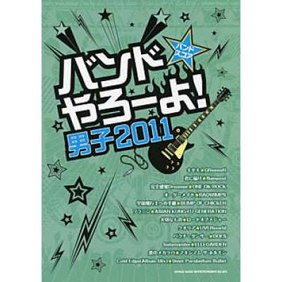 楽譜 バンドやろーよ!男子2011 バンド・スコア