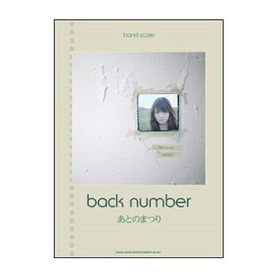 バンド・スコア back number(あとのまつり)/(株)シンコーミュージックエンタテイメント