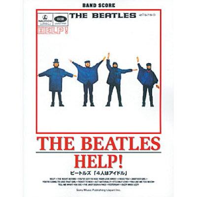 楽譜 ビートルズ 4人はアイドル ヘルプ バンド・スコア 通算 目のマッチング・スコア