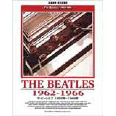 楽譜 ザ・ビートルズ 1962年~1966年 赤盤 バンド・スコア