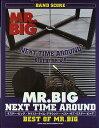 楽譜 バンドスコア MR.BIG ネクスト・タイム・アラウンド・ベスト・オブ・MR.BIG バンドスコア*ミスタービッグ