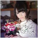 パラレル・ピクチャーズ/CD/HMCH-1136