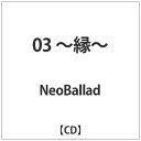 03~縁~/CD/SMRA-1009