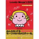 Lovely Mozart DVD