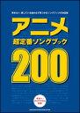 シンコーミュージックエンタテイメント アニメ 超定番ソングブック200 ギター・ダイアグラム付き