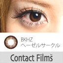 度なし Contact Films(コンタクトフィルム) マンスリー ヘーゼルサークル 2枚入 レンズ直径14.0mm