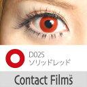 度なし Contact Films(コンタクトフィルム) マンスリー ソリッドレッド 1枚入 レンズ直径14.0mm