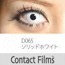 度なし Contact Films(コンタクトフィルム) マンスリー ソリッドホワイト 1枚入 レンズ直径14.0mm