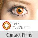 度なし Contact Films(コンタクトフィルム) マンスリー ウルフレッド 1枚入 レンズ直径14.0mm