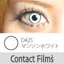 度なし Contact Films(コンタクトフィルム) マンスリー マンソンホワイト 1枚入 レンズ直径14.0mm