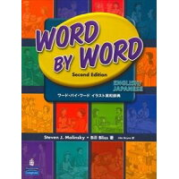 Word by Word Picture Dictionary English/Japanese Edition ワード バイ ワード イラスト英和辞典