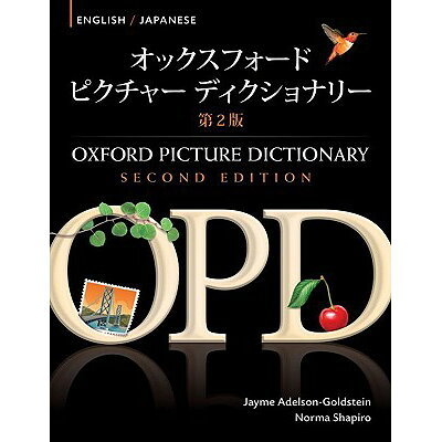 OXFORD PICTURE DICTIONARY 2/E:BILING.:SB /OUP JAPAN/JAYME/SHAPIRO ADELSON-GOLDSTEIN, NORMA