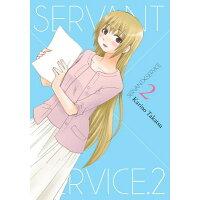 Servant X Service, Volume 2 /YEN PR/Karino Takatsu