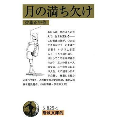 月の満ち欠け 岩波文庫的  /岩波書店/佐藤正午