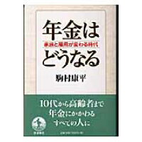 年金はどうなる 家族と雇用が変わる時代  /岩波書店/駒村康平