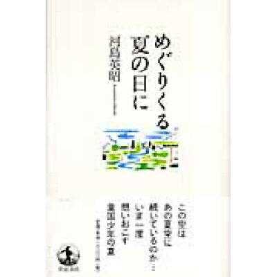 めぐりくる夏の日に   /岩波書店/河島英昭