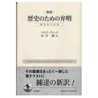 歴史のための弁明 歴史家の仕事  新版/岩波書店/マルク・ブロック