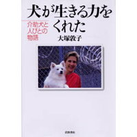 犬が生きる力をくれた 介助犬と人びとの物語  /岩波書店/大塚敦子