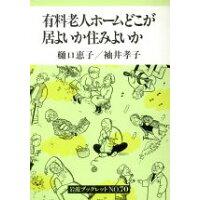 有料老人ホ-ムどこが居よいか住みよいか   /岩波書店/樋口恵子(評論家)