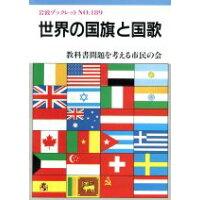 世界の国旗と国歌   /岩波書店/教科書問題を考える市民の会