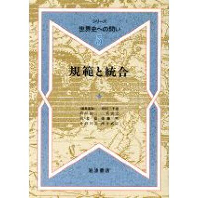 シリ-ズ世界史への問い  5 /岩波書店/柴田三千雄