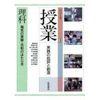 シリ-ズ授業 実践の批評と創造 5 /岩波書店/稲垣忠彦
