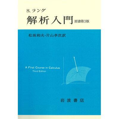 解析入門   /岩波書店/セルジュ・ラング