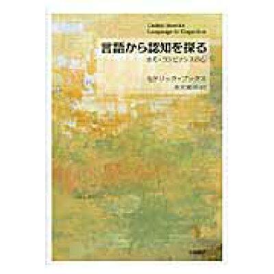 言語から認知を探る ホモ・コンビナンスの心  /岩波書店/セドリック・ブックス