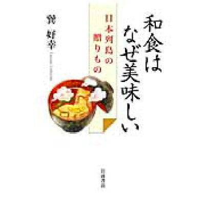 和食はなぜ美味しい 日本列島の贈りもの  /岩波書店/巽好幸