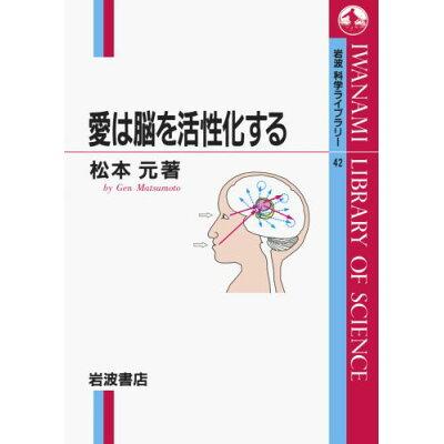 愛は脳を活性化する   /岩波書店/松本元