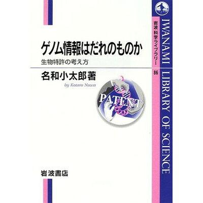 ゲノム情報はだれのものか 生物特許の考え方  /岩波書店/名和小太郎