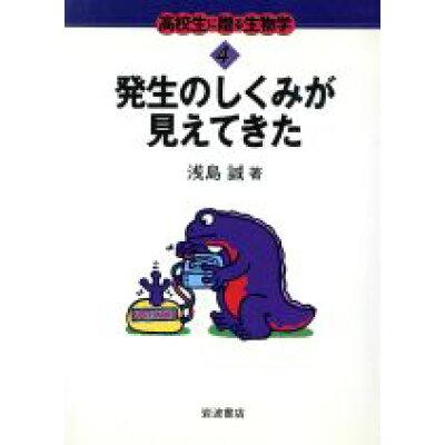 発生のしくみが見えてきた   /岩波書店/浅島誠