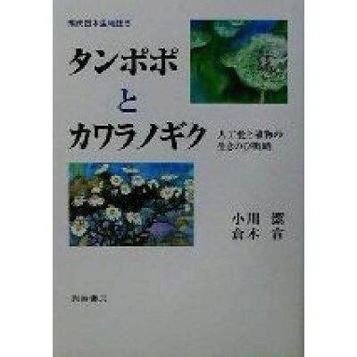 現代日本生物誌  5 /岩波書店/林良博