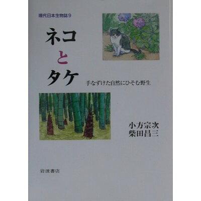 現代日本生物誌  9 /岩波書店/林良博