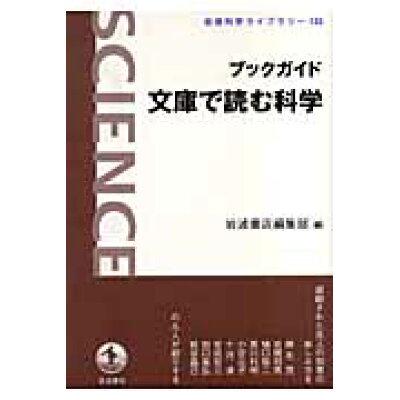 ブックガイド文庫で読む科学   /岩波書店/岩波書店