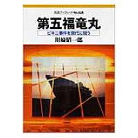 第五福竜丸 ビキニ事件を現代に問う  /岩波書店/川崎昭一郎