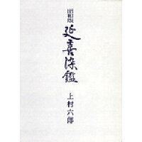 延喜染鑑 昭和版  /岩波書店/上村六郎