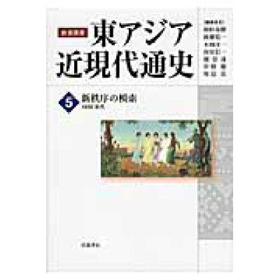 岩波講座東アジア近現代通史  第5巻 /岩波書店