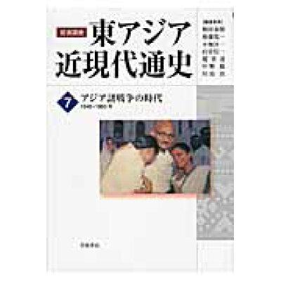 岩波講座東アジア近現代通史  第7巻 /岩波書店