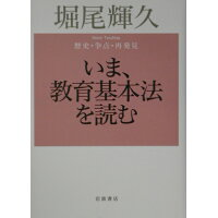 いま、教育基本法を読む 歴史・争点・再発見  /岩波書店/堀尾輝久