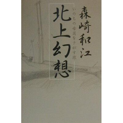 北上幻想 いのちの母国をさがす旅  /岩波書店/森崎和江