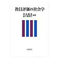 教員評価の社会学   /岩波書店/苅谷剛彦