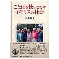 ことばを使いこなすイギリスの社会   /岩波書店/山本麻子
