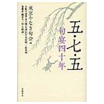 五・七・五句宴四十年   /岩波書店/東京やなぎ句会