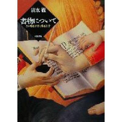 書物について その形而下学と形而上学  /岩波書店/清水徹