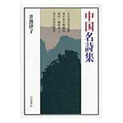 中国名詩集   /岩波書店/井波律子